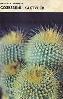 Созвездие кактусов 1978